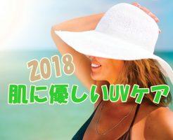 肌に優しい日焼け止めエトヴォスミネラルUVシリーズ2018って?