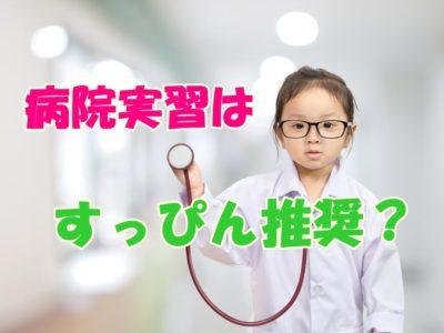 病院実習はすっぴん?