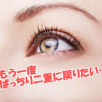 大人の目をぱっちり二重まぶたに戻す方法は?化粧品の口コミを比較!
