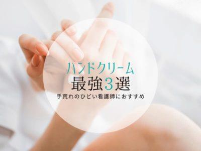 おすすめ最強ハンドクリームを塗っている女性の手