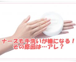 看護師が手洗いしたくない原因は手荒れ?