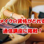 日本パーツビューティーアカデミーでメイク資格講座に挑戦!【体験】
