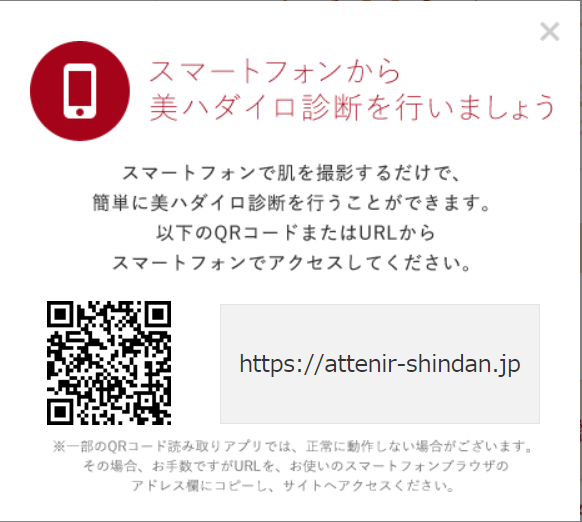 美ハダイロ診断QRコード