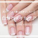爪のピンクの部分は伸ばせる?①