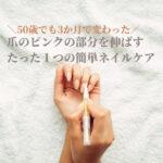 50歳でも3か月で変わった爪のピンクの部分を伸ばすたった1つの簡単ネイルケア