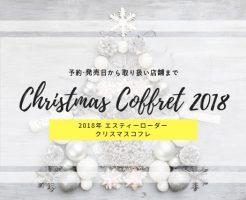 エスティーローダークリスマスアイキャッチ