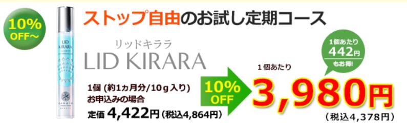 リッドキララ公式で購入した場合の低下は税込み4864円