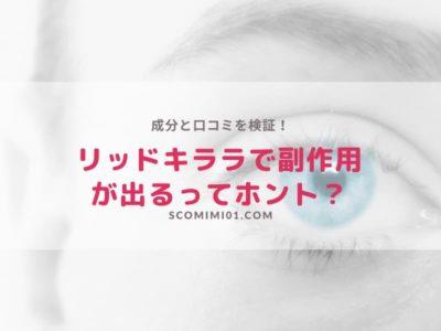 二重の外国人女性の目のアップと記事タイトル