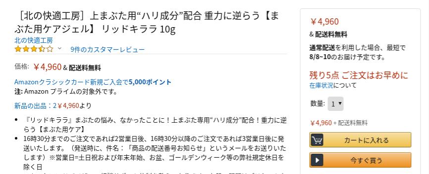 アマゾンのリッドキララ購入画面