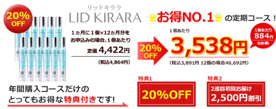 リッドキララ12が月定期購入は1個あたり3538円