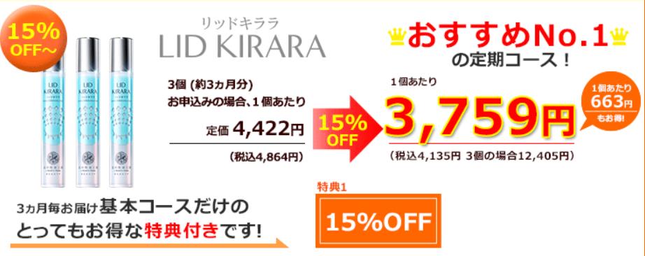 リッドキララ定期3か月分は1個あたり3,759円