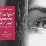 外国人女性の右眉と右目とブログタイトル