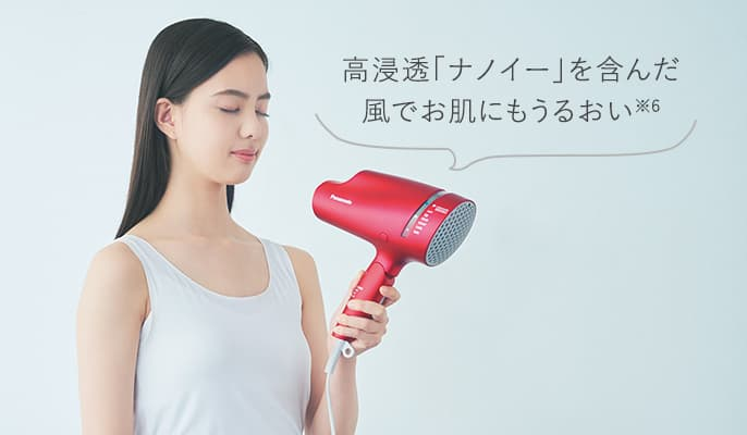 パナソニックヘアードライヤー ナノケア EH-NA0Bのスキンモードを顔に当ててスキンケアする女性
