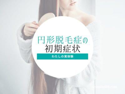 円形脱毛症の初期症状 すこみみラボ