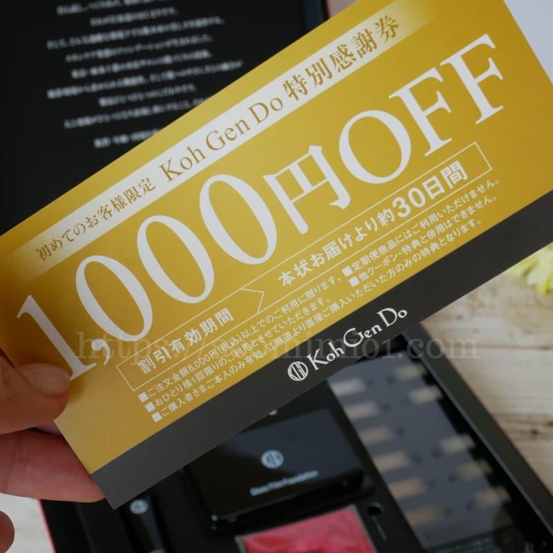 次に使える1,000円クーポン