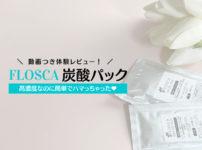 FLOSCA炭酸パック体験レビュー コスメとメイクの研究室すこみみラボ