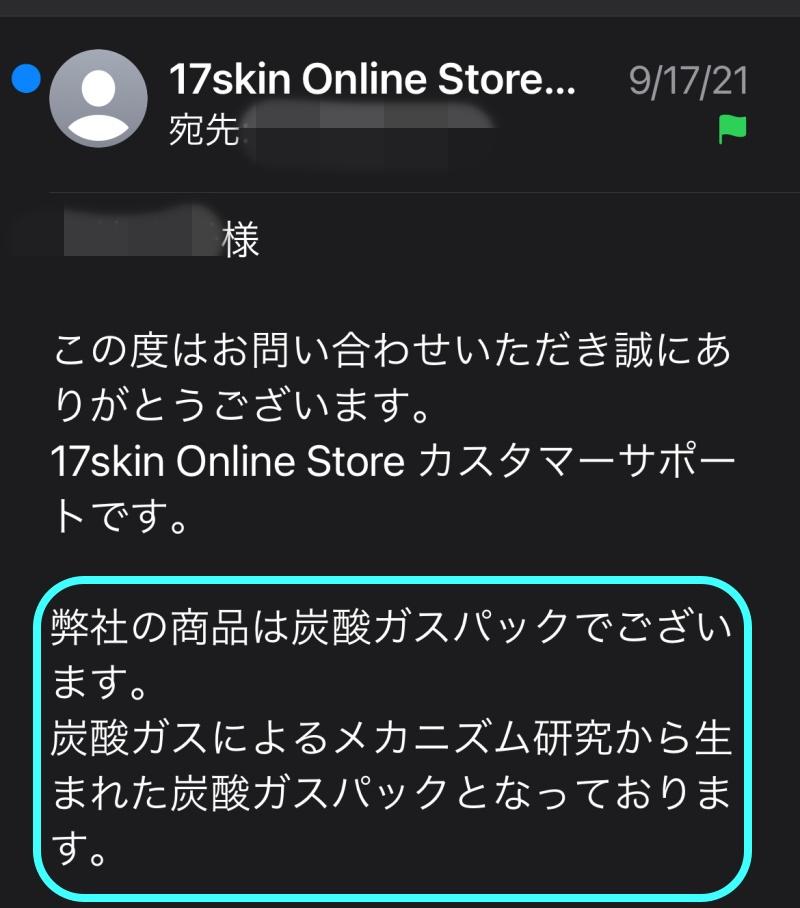 17skinからのメール