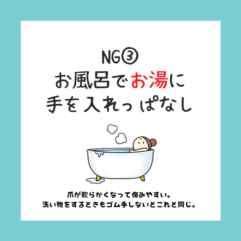 お風呂でお湯に手を入れたままはNGのイラスト