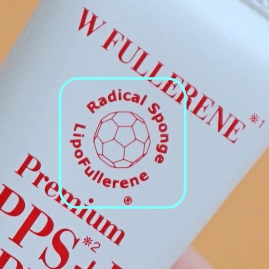 ビューティーモールuvミルクのWフラーレンマーク